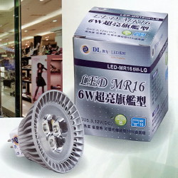 MR16 6W 超亮旗艦型LED  LED-MR16 6W-LG(暖白) LED-MR16 6D-LG(正白)